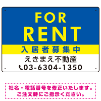 FOR RENT 入居者募集中 ブルー・イエロー デザインC オリジナル プレート看板 W450×H300 エコユニボード