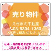売り物件 カラフルオレンジ デザインC オリジナル プレート看板 W450×H300 エコユニボード