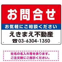 お問合せ オリジナル プレート看板 赤背景 W450×H300 エコユニボード (SP-SMD148-45x30U)