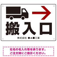 搬入口矢印表示 オリジナルプレート看板 右矢印 W450×H300 エコユニボード (SP-SMD310-45x30U)