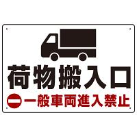 荷物搬入口 一般車両進入禁止 オリジナルプレート看板 W450×H300 エコユニボード (SP-SMD312-45x30U)