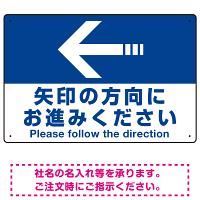 矢印の方向にお進みください オリジナル プレート看板 左矢印 W450×H300 エコユニボード (SP-SMD324-45x30U)