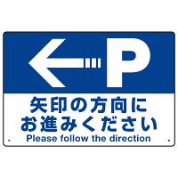 駐車場案内標識 矢印の方向にお進みください オリジナル プレート看板 左矢印 W450×H300 エコユニボード (SP-SMD326-45x30U)