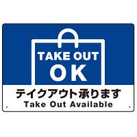 TAKEOUT OK テイクアウト承ります 手提げ袋デザイン オリジナルプレート看板 ブルー W450×H300 エコユニボード (SP-SMD338-45x30U)