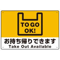 TO GO OK! オリジナルプレート看板 イエロー W450×H300 エコユニボード (SP-SMD345-45x30U)
