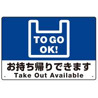 TO GO OK! オリジナルプレート看板 ブルー W450×H300 エコユニボード (SP-SMD346-45x30U)