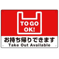 TO GO OK! オリジナルプレート看板 レッド W450×H300 エコユニボード (SP-SMD347-45x30U)