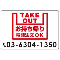 お持ち帰り 電話注文OK オリジナルプレート看板 W450×H300 エコユニボード (SP-SMD348-45x30U)