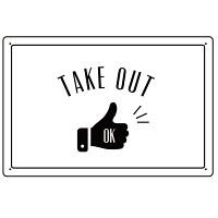 TAKE OUT OK ハンドサイン オリジナルプレート看板 エコユニボード ホワイト W450×H300 (SP-SMD355-45x30U)