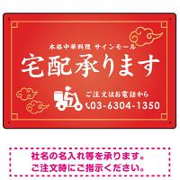 宅配承ります 中華風 オリジナルプレート看板 エコユニボード W450×H300 (SP-SMD362-45x30U)