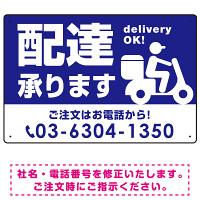 配達承ります delivery OK オリジナルプレート看板 エコユニボード ブルー W450×H300 (SP-SMD366-45x30U)