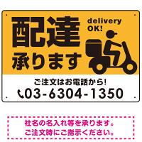 配達承ります delivery OK オリジナルプレート看板 エコユニボード イエロー W450×H300 (SP-SMD369-45x30U)