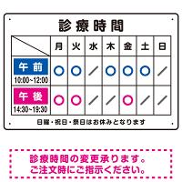 診療時間案内 午前(青)/午後(ピンク) 病院・クリニック向けプレート看板 (青)午前・(ピンク)午後 W450×H300 エコユニボード
