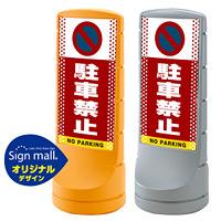 スタンドサイン120 ドット柄 駐車禁止 (駐車禁止マーク) SMオリジナルデザイン イエロー (片面) 通常出力