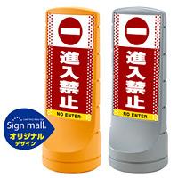 スタンドサイン120 ドット柄 進入禁止 SMオリジナルデザイン イエロー (片面) 通常出力
