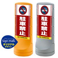 スタンドサイン120 ドット柄 駐車禁止 (車マーク) SMオリジナルデザイン イエロー (片面) 通常出力
