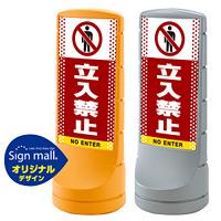 スタンドサイン120 ドット柄 立入禁止 SMオリジナルデザイン イエロー (片面) 通常出力