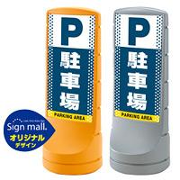 スタンドサイン120 ドット柄 駐車場 SMオリジナルデザイン イエロー (片面) 通常出力