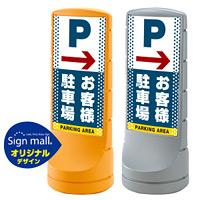 スタンドサイン120 ドット柄 右矢印+お客様駐車場 SMオリジナルデザイン イエロー (片面) 通常出力