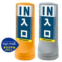スタンドサイン120 ドット柄 入口 SMオリジナルデザイン イエロー (片面) 通常出力