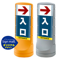 スタンドサイン120 ドット柄 右矢印+入口 SMオリジナルデザイン イエロー (片面) 通常出力