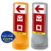 スタンドサイン120 ドット柄 左矢印+出口 SMオリジナルデザイン イエロー (片面) 通常出力