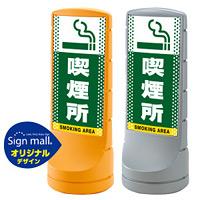 スタンドサイン120 ドット柄 喫煙所 SMオリジナルデザイン イエロー (片面) 通常出力