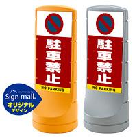 スタンドサイン120 駐車禁止 (駐車禁止マーク) SMオリジナルデザイン イエロー (片面) 通常出力