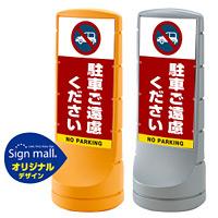 スタンドサイン 120 駐車ご遠慮ください SMオリジナルデザイン イエロー (片面) 通常出力