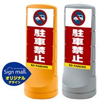 スタンドサイン120 駐車禁止 (車マーク) SMオリジナルデザイン イエロー (片面) 通常出力