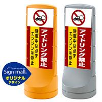 スタンドサイン120 アイドリング禁止 SMオリジナルデザイン イエロー (片面) 通常出力