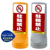 スタンドサイン120 駐輪禁止 SMオリジナルデザイン イエロー (片面) 通常出力