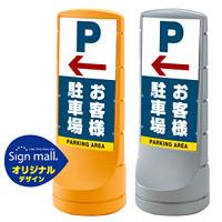 スタンドサイン120 左矢印+お客様駐車場 SMオリジナルデザイン イエロー (片面) 通常出力