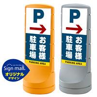 スタンドサイン120 右矢印+お客様駐車場 SMオリジナルデザイン イエロー (片面) 通常出力