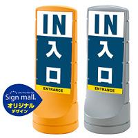 スタンドサイン120 入口 SMオリジナルデザイン イエロー (片面) 通常出力