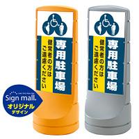 スタンドサイン120 (3種マーク)専用駐車場 SMオリジナルデザイン イエロー (片面) 通常出力