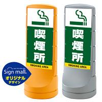 スタンドサイン120 喫煙所 SMオリジナルデザイン イエロー (片面) 通常出力