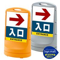 スタンドサイン80 右矢印+入口 SMオリジナルデザイン イエロー (片面) 通常出力