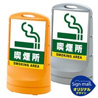 スタンドサイン80 喫煙所 SMオリジナルデザイン イエロー (片面) 通常出力