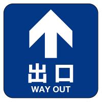フロアシート 糊付「矢印・出口」床面滑り止め加工ラミネート仕様  白文字/青地 正方形(30cm角)
