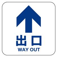 フロアシート 糊付「矢印・出口」床面滑り止め加工ラミネート仕様  青文字/白地 正方形(30cm角)