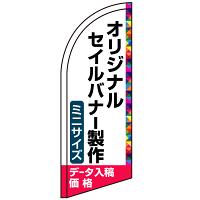 セイルバナー オリジナル印刷製作費 (※器具別売) ミニサイズ用