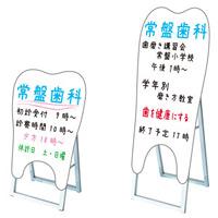ポップルスタンド看板 シルエット 歯形 小 ブラック (PPSKSL45x60K-DEN-B)