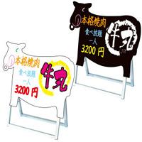 ポップルスタンド看板 横型 シルエット 牛形 ブラック (PPSKSL60x45K-USIY-B)