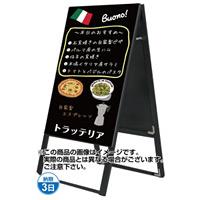 アルミ製ブラックボードスタンド看板 規格:300×600 両面 (BSK300X600R)