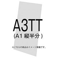 バリウススタンド看板オプション アルミ複合板(白無地)3mm サイズ:A1ハーフ (VASKOP-APA3TT)