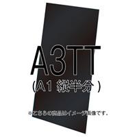 バリウススタンド看板オプション ブラックボード3mm サイズ:A1ハーフ (VASKOP-BBA3TT)