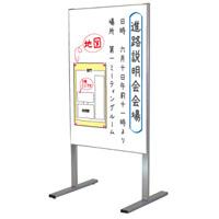 ホワイトボードメッセージスタンド 規格:300×900 片面 (WMS300X900K)