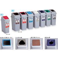 エコ分別カラーペール35用フタのみ 一般ゴミ (オープン) 茶 (DS-252-111-4)