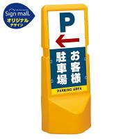 テトラスタンド120 左矢印+お客様駐車場 片面 (通常出力) SMオリジナルデザイン
